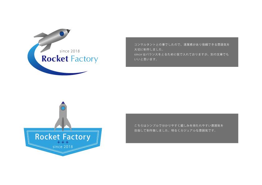 ロケットファクトリーのロゴのサンプル