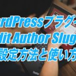 Edit Author Slugの設定方法と使い方