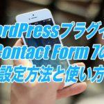 Contact Form 7の設定方法と使い方-問合せフォームをWordpressに簡単に設置できるプラグイン