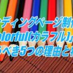 ランディングページ制作に「Colorful(カラフル)」を使うべき5つの理由と特徴