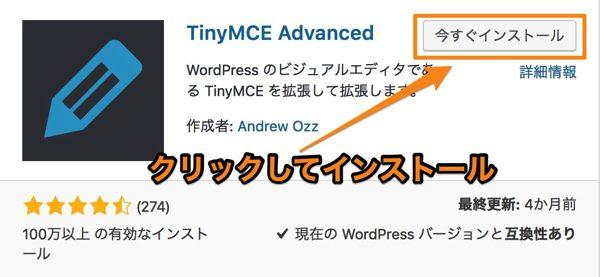 TinyMCE Advancedの設定方法と使い方