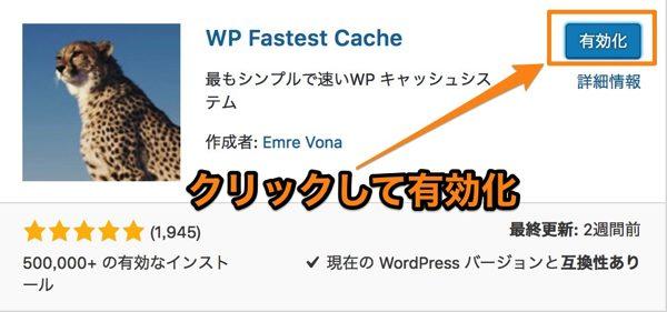 WP Fastest Cacheの設定方法と使い方