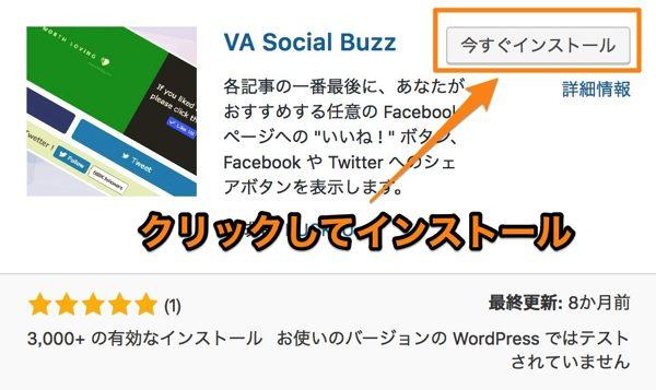 VA Social Buzzの設定方法と使い方