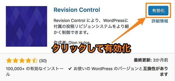 Revision Controlの設定方法と使い方
