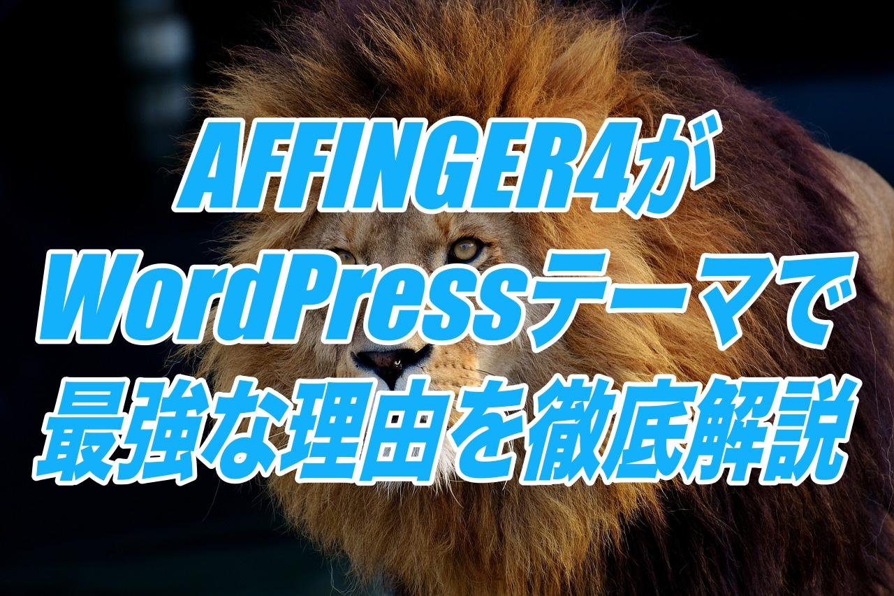 AFFINGER4がWordPressテーマで最強な理由を徹底解説.jpg