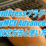 TinyMCE Advancedの設定方法と使い方-ビジュアルエディタを拡張できるWordPressプラグイン