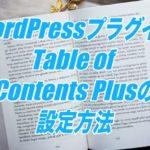 Table of Contents Plusの設定方法-記事の目次を自動生成してくれるWordPressプラグイン