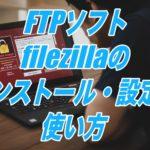 FTPソフトfilezillaのインストール・設定と使い方
