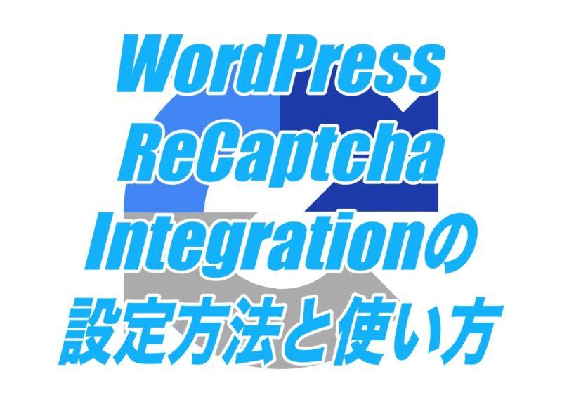 WordPress ReCaptcha Integrationの設定方法と使い方-Contact Form 7に画像認証を追加できる便利プラグイン