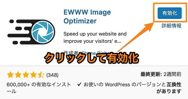 EWWW Image Optimizerの設定方法と使い方