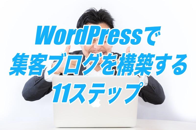 WordPressで集客ブログを構築する11ステップ