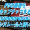 PCの画面をキャプチャできるScreenpressoのインストールと使い方