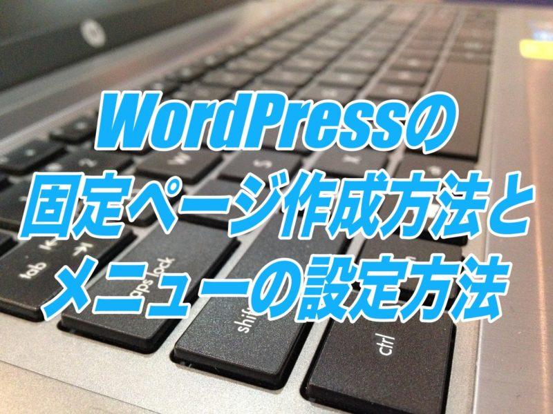 WordPressで固定ページ作成方法とメニューの設定方法