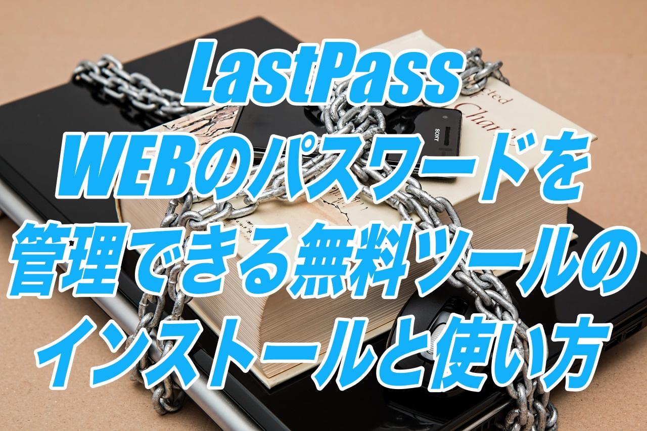 LastPass-WEBのパスワードを管理できる無料ツールのインストールと使い方