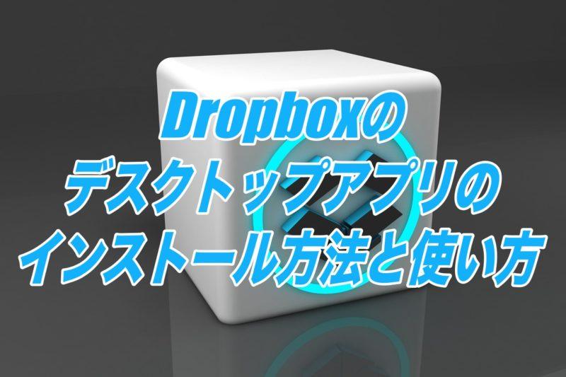 Dropboxのデスクトップアプリのインストール方法と使い方