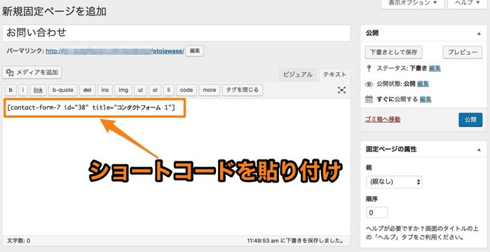 Contact Form 7の設定方法と使い方 png
