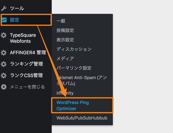 WordPress Ping Optimizerの設定方法