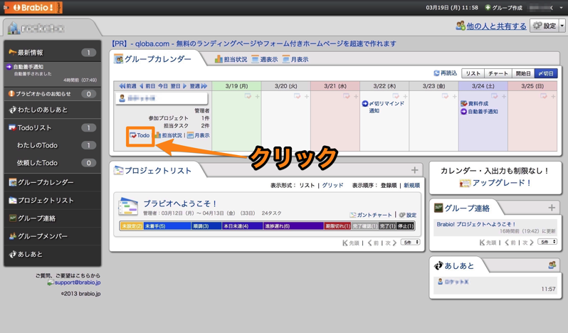 無料のプロジェクト管理ツールブラビオでスケジュール管理をする方法