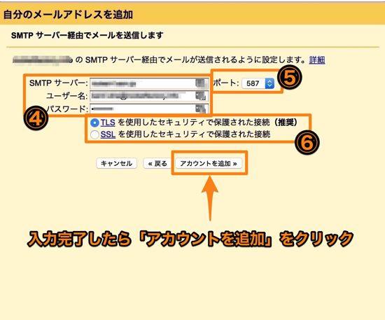 Gmailで独自ドメインのメールを送受信する設定方法 png