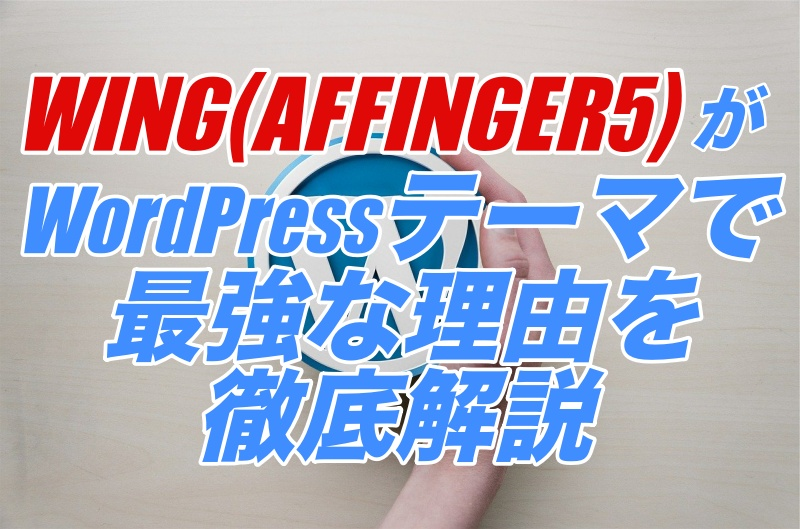 WING-AFFINGER5