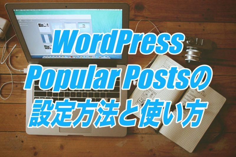 WordPress Popular Postsの設定方法と使い方-人気記事を表示できるプラグイン