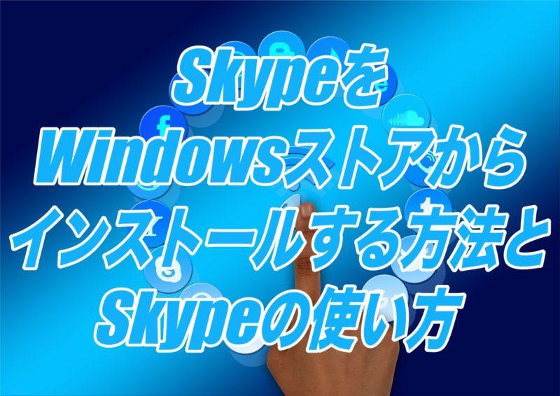 SkypeをWindowsストアからインストールする方法とSkypeの使い方