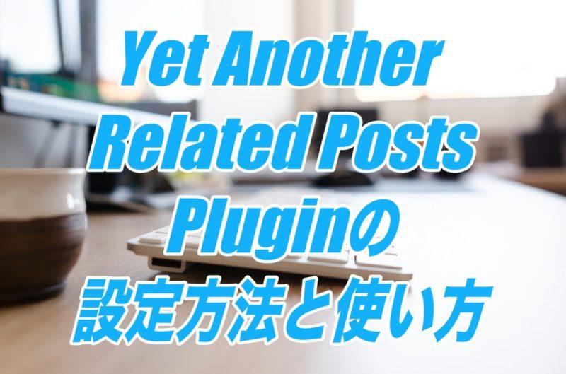 Yet Another Related Posts Pluginの設定方法と使い方-関連記事を自動表示するWordPressプラグイン
