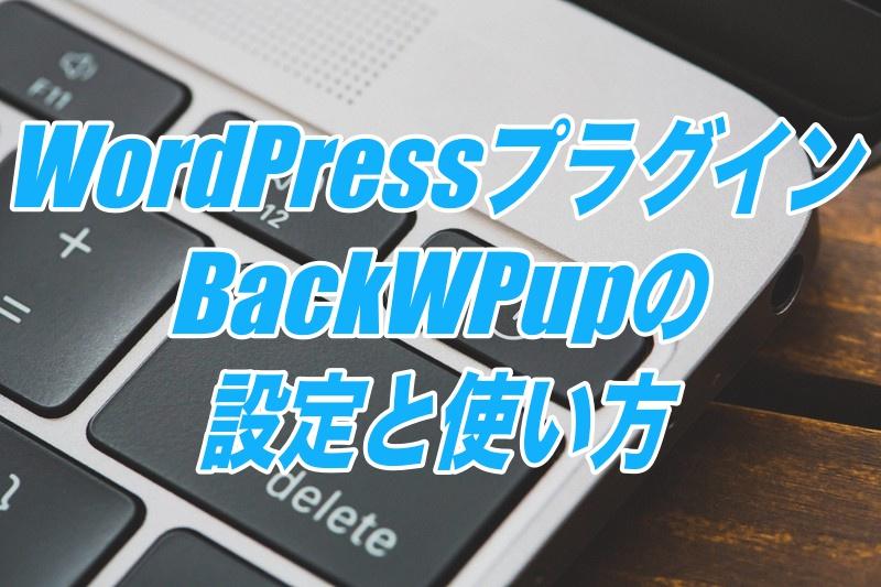 BackWPupの設定と使い方-WordpressのバックアップをDropboxに保存できるプラグイン