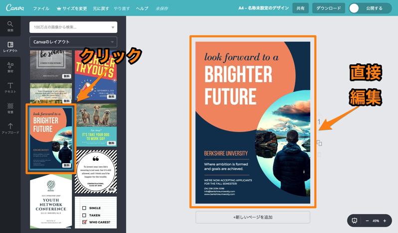 無料レポートの表紙画像が簡単に作れるcanvaの特徴と使い方