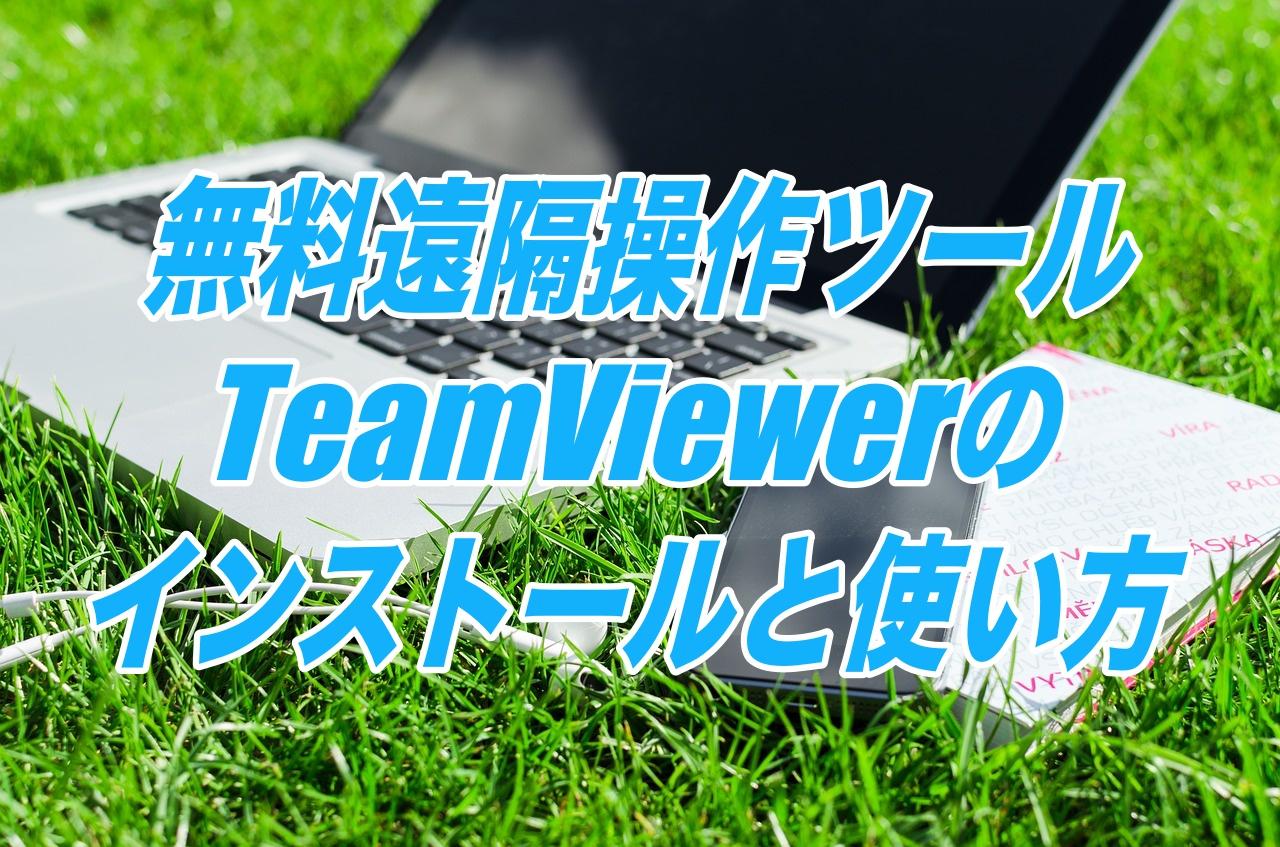 無料遠隔操作ツールTeamViewerのインストールと使い方
