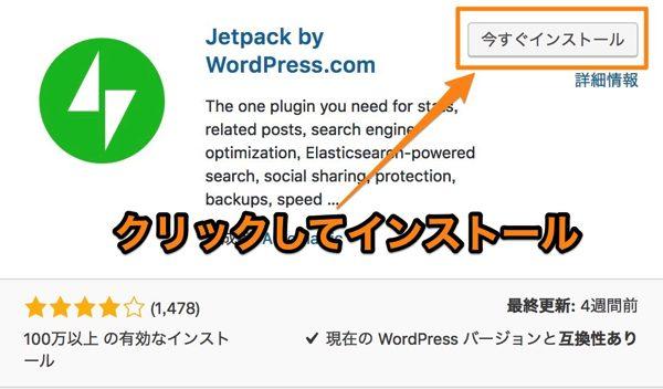 Jetpackの設定方法と使い方