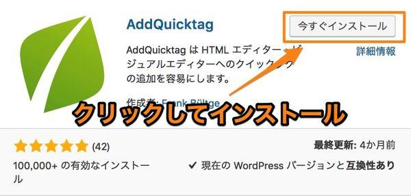 AddQuicktagの設定方法と使い方