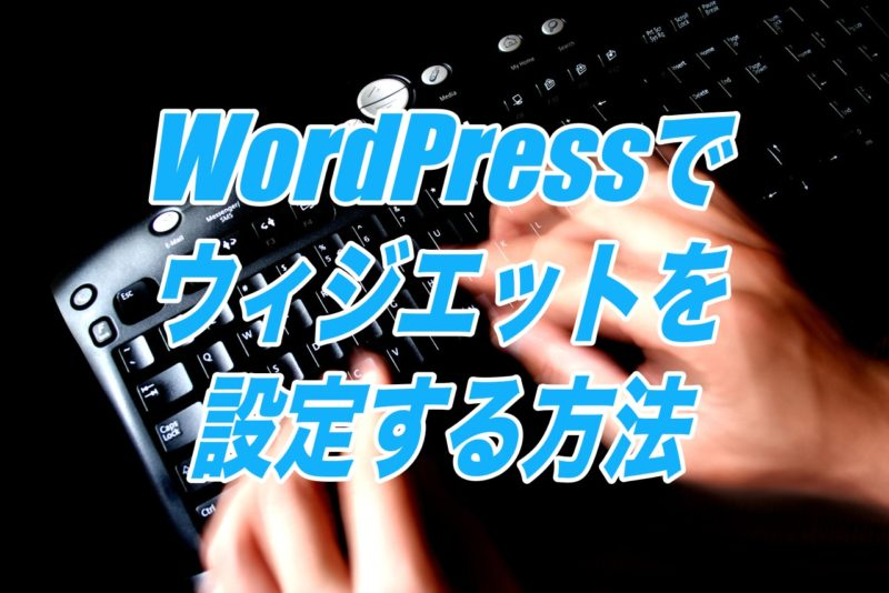 WordPressでウィジエットを設定する方法
