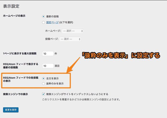 RSS/Atom フィードでの設定方法