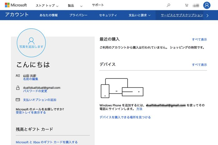 FireShot Capture 111 Microsoft アカウント I ホーム https account microsoft com