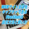 WEBサイト全体をキャプチャできるFireShotの設定方法と使い方