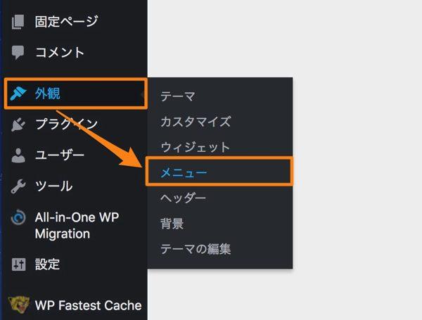 PS Auto Sitemapの設定方法と使い方
