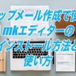 ステップメール作成で使えるmkエディターのインストール方法と使い方