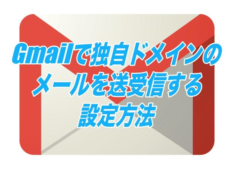 Gmailで独自ドメインのメールを送受信する設定方法