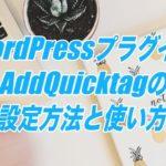 AddQuicktagの設定方法と使い方-Wordpress記事投稿で定型文やタグ入力に便利なプラグイン