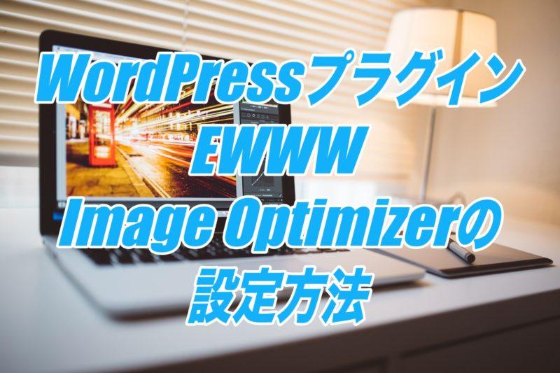 EWWW Image Optimizerの設定方法-画像圧縮を自動でやってくれるWordPressプラグイン