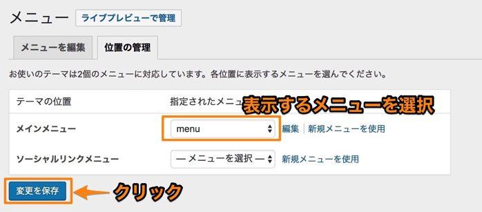 WordPressでナビゲーションメニューを設定する方法