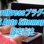 PS Auto Sitemapの設定方法-サイトマップを自動生成してくれるWordPressプラグイン