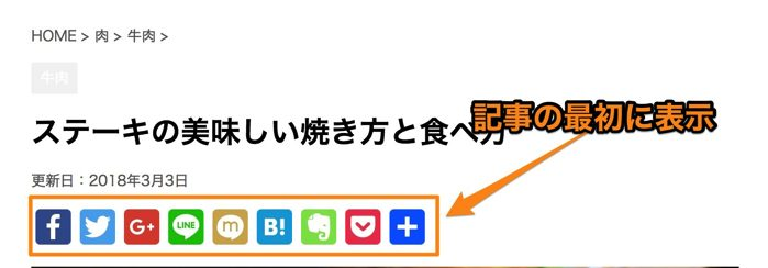 AddToAny Share Buttonsの設定方法と使い方