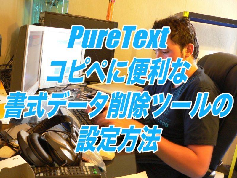 PureText-コピペに便利な書式データ削除ツールの設定方法