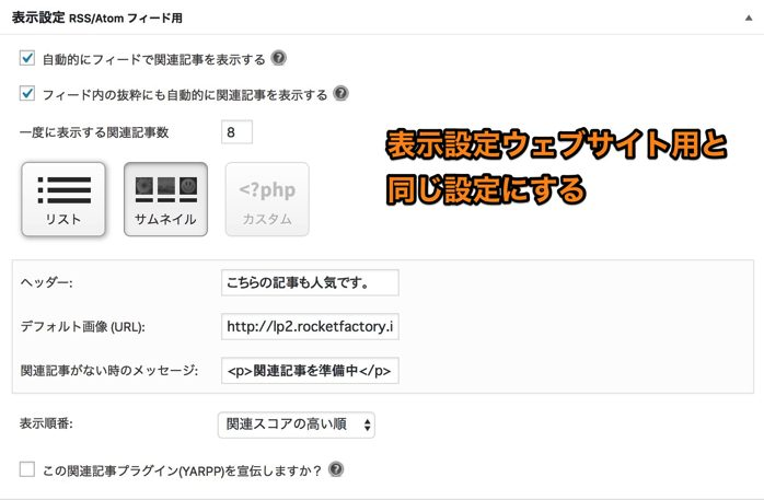 Yet Another Related Posts Plugin(YARPP)の設定方法と使い方