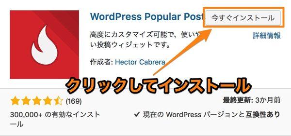 WordPress Popular Postsの設定方法と使い方