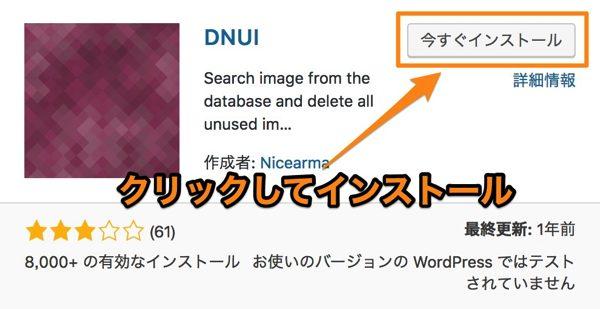 DNUIの設定方法