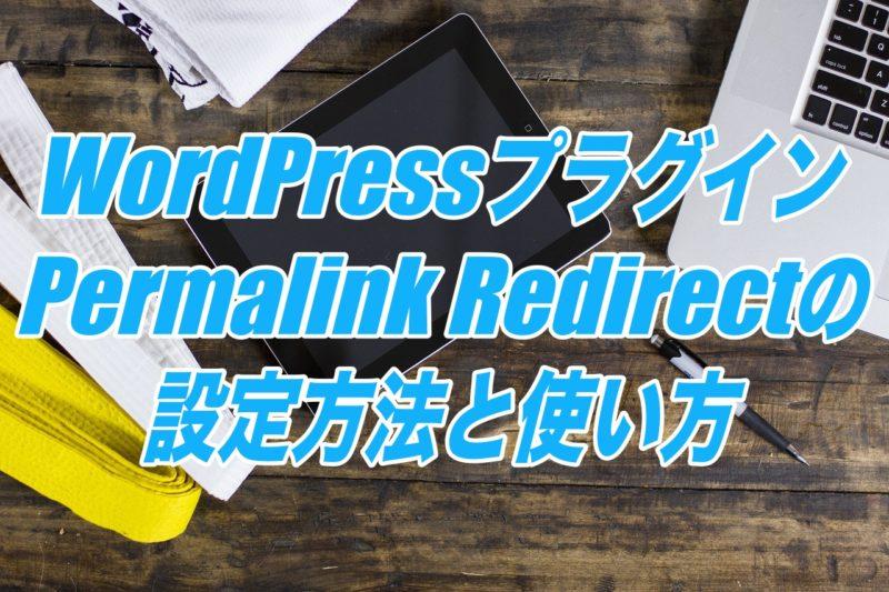 Permalink Redirectの設定方法と使い方-パーマリンク変更後にリダイレクトしてくれるWordPressプラグイン