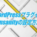 Imsanityの設定方法-画像を自動でリサイズしてくれるWordPressプラグイン